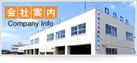 会社案内 Company Info