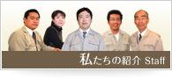 私たちの紹介 Staff
